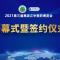 2021第三届黑龙江中医药博览会开幕