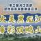 大美黑龙江 多彩双鸭山 第三届龙江东部湿地旅游联盟推进会议