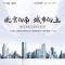 北京向南 城市向上