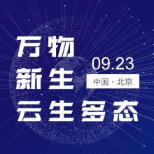 2021 WEB 3.0云影响力峰会
