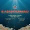 第十八届中国吴桥国际杂技艺术节|开幕式