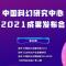 中国科幻研究中心2021成果发布会
