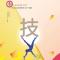 第十八届中国吴桥国际杂技艺术节|华北五省市杂技精品节目