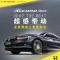 超感带动 DROP THE BEAT 广汽Honda全新雅阁上市发布会