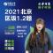#快申论早课##2022国考##第1888期##2021北京区级1.2题#