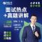#逆面试晚课#2021国考##拍好中国电影,讲好中国故事