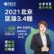 #快申论早课##2022国考##第1889期##2021北京区级3.4题#