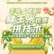 """丰收大场面!种玉米也要拼技术——中国农科院专家""""田间课堂""""大揭秘"""