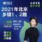 #快申论早课##2021年省考##2022年国考##第1890期##2021年北京乡镇1、2题#