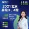 #快申论早课##2021省考##2022年国考##第1891期##2021北京县级3、4题#