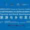 第十五届联合国世界旅游组织/亚太旅游协会旅游趋势与展望国际论坛