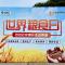 #第41个世界粮食日#和百名社区团长一同走进西瑞集团,感受中国好粮油