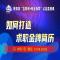 24365互联网+就业公益直播课  10月17日(周日)19:00—20:00 主题:《如何打造求职金牌简历》 主讲人:李春雨 新精英生涯教育合伙人