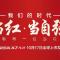 当红当自强——长安欧尚X7PLUS全球上市发布