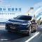 本色前行,超能生活 广汽Honda皓影锐·混动e+上市发布会