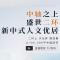 中轴之上 盛世二环 新中式人文优居