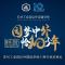 纪念陶行知诞辰130周年暨苏州工业园区外国语学校10周年校庆