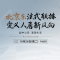 北京东法式联排 定义人居新风向
